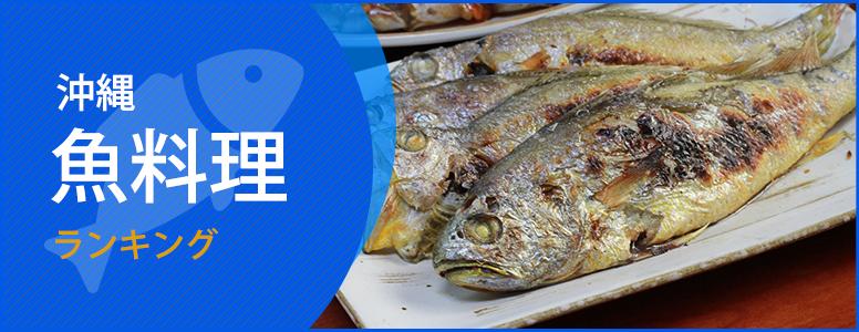 沖縄魚ランキング